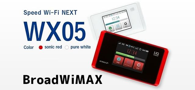 BroadWiMAXでWX05&クレードルを契約