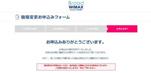 ブロードワイマックス WX05へ機種変更申し込み