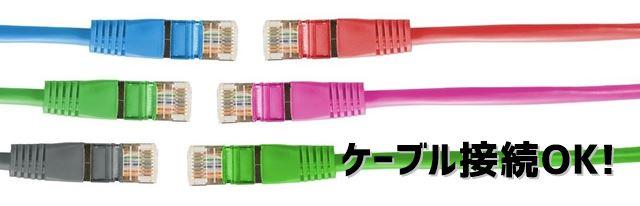 WX05クレードルでのLANケーブル接続について
