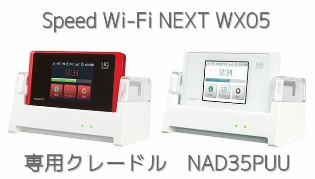 WX052色のクレードルセット時画像