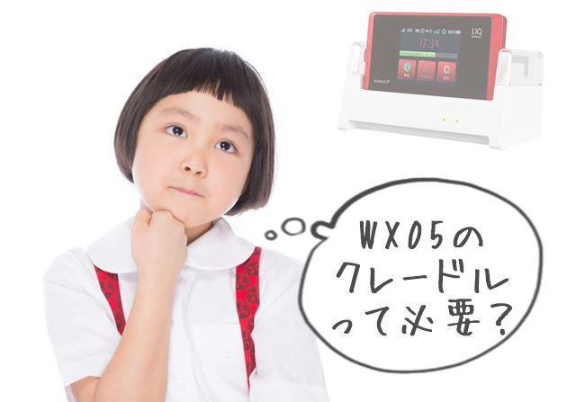 WX05専用クレードル トップ画像