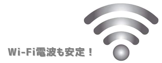 WX05クレードルでWi-Fi電波安定性アップ!