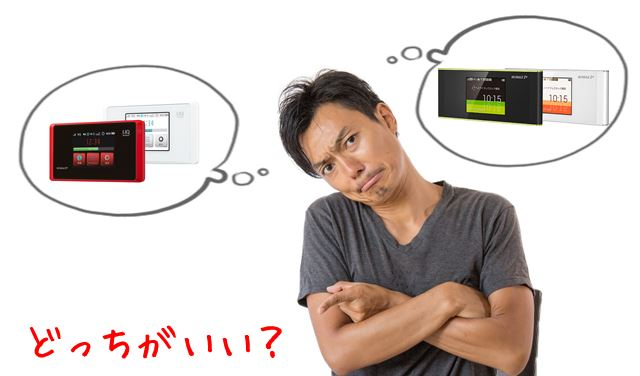 WX05とW05ならどっちを選ぶべき?