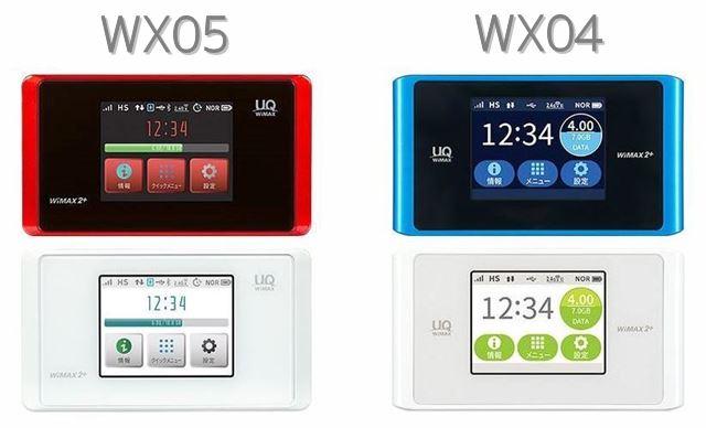 WX05とWX04の前面デザインを比較した画像