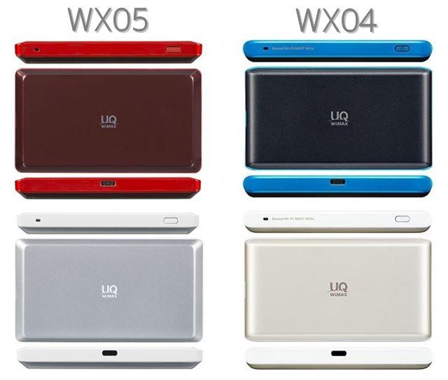 WX05とWX04の上下と背面デザインを比較した画像