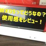 WX05レビュー評価記事 トップ画像