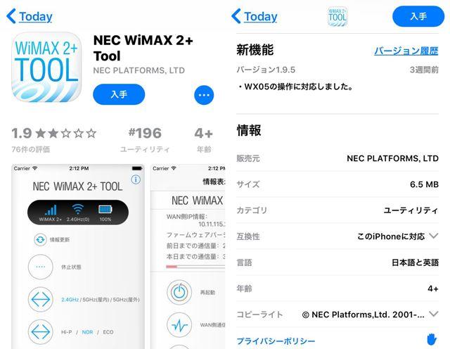 NECプラットフォームズ WX05対応アプリ
