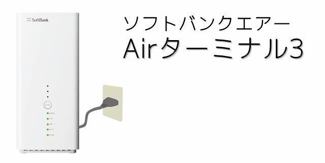 ソフトバンクエアーAirターミナル3