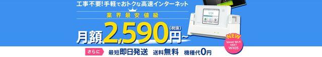 GMOとくとくBB WiMAX2+のWX05月額割引コース