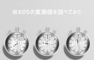Speed Wi-Fi NEXT WX05の速度・実測値 トップ画像
