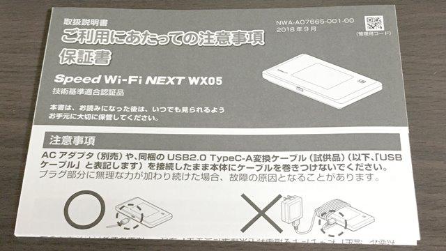 wx05取扱説明書 ご利用に当たっての注意事項の画像