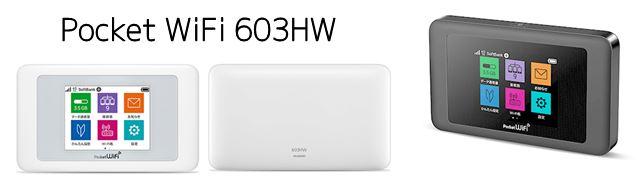 ワイモバイル Pocket WiFi 603HW