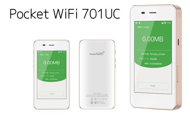 ワイモバイル Pocket WiFi 701UC