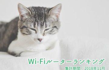 2018年11月度のWi-Fiルーターランキング トップ画像