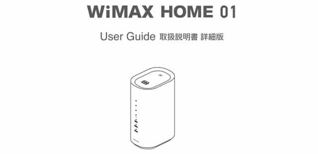 WiMAX HOME 01 詳細版取扱説明書 表紙