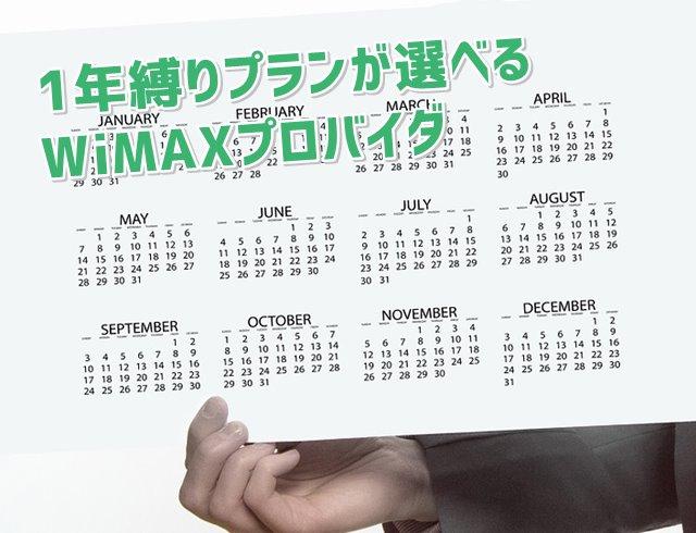 1年契約プランのあるWiMAXプロバイダ