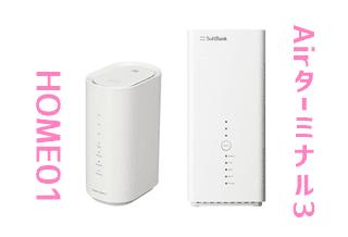 WiMAX HOME01とAirターミナル3比較 アイキャッチ画像