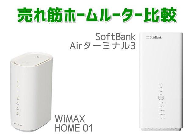 WiMAXHOME01とAirターミナル3比較