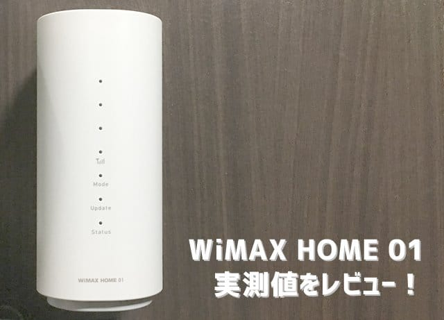 WiMAX HOME 01実測値