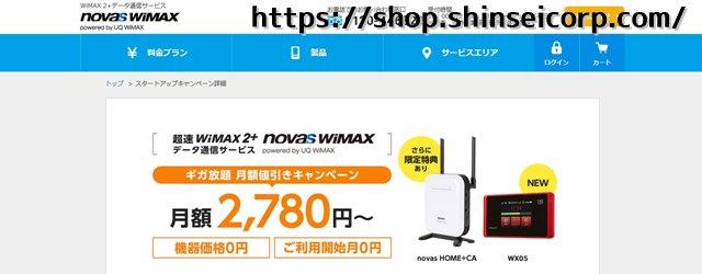 novas WiMAX公式トップ