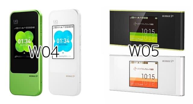 W04とW05の本体カラーとデザイン比較
