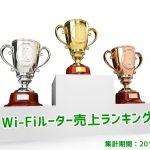 2018年12月度Wi-Fiルーター売上ランキング