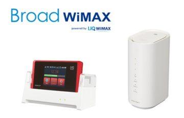 ブロードワイマックスのWX05とHOME01