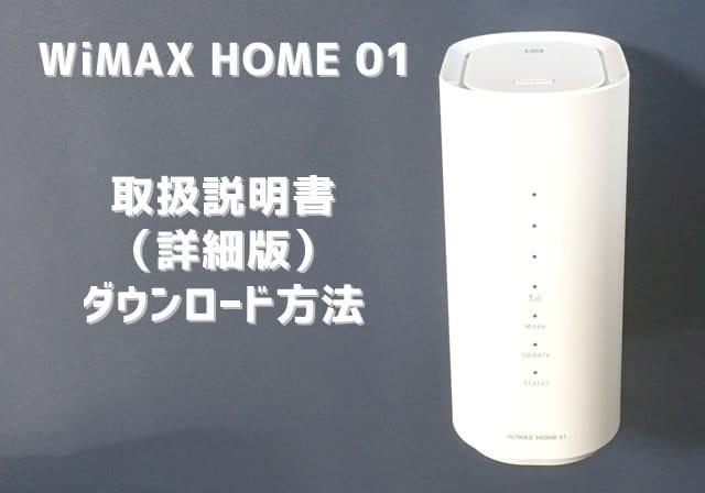 WiMAX HOME 01取扱説明書(詳細版)ダウンロード情報