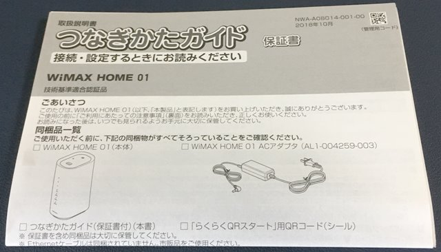 WiMAX HOME01-つなぎかたガイド画像