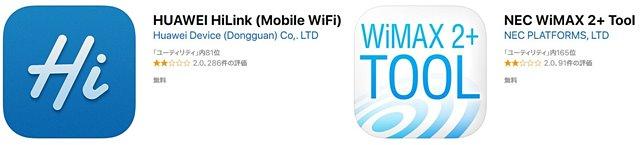 L02とHOME01のアプリ(iOS版)