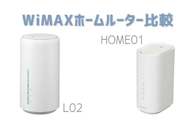 L02とHOME01比較 トップ画像