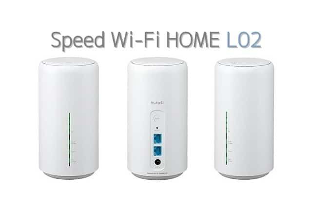 Speed Wi-Fi HOME L02キャンペーン比較