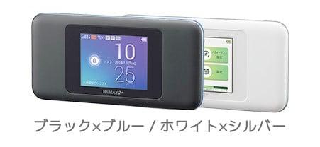 Speed Wi-Fi NEXT W06の本体2色画像