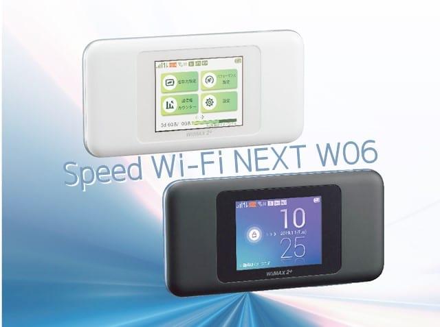 WiMAX「Speed Wi-Fi NEXT W06」