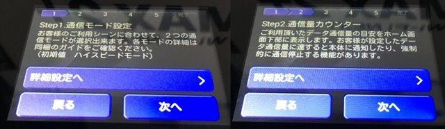 W06初期設定1・2ページ目の画面