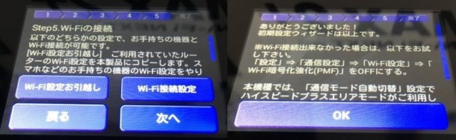 W06初期設定5p・終了ページの画像
