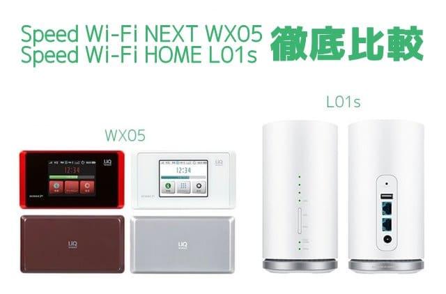 WX05-L01s徹底比較 トップ画像
