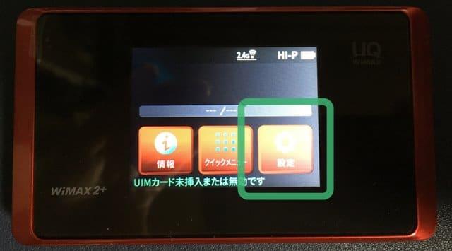 WiMAX WX05アクセスポイント 設定その1