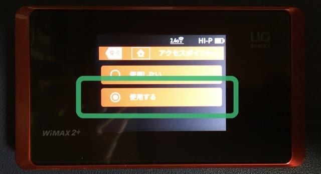 WiMAX WX05アクセスポイント設定その3