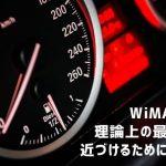 wimaxの理論上の最大速度を目指すには?