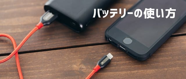 wimax理論値最速 バッテリーの使い方