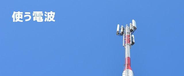 WiMAX理論速度 使う電波の種類