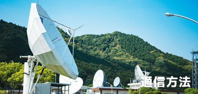 wimax理論値最速 通信方法