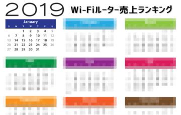 2019年1月度の月間Wi-Fiルーター売上ランキング トップ画像