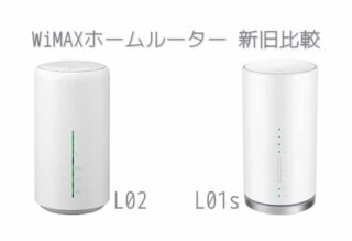 L02とL01sの新旧比較