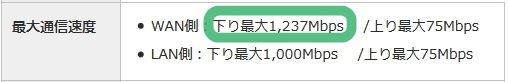 L02最速1237Mbps対応スペック表