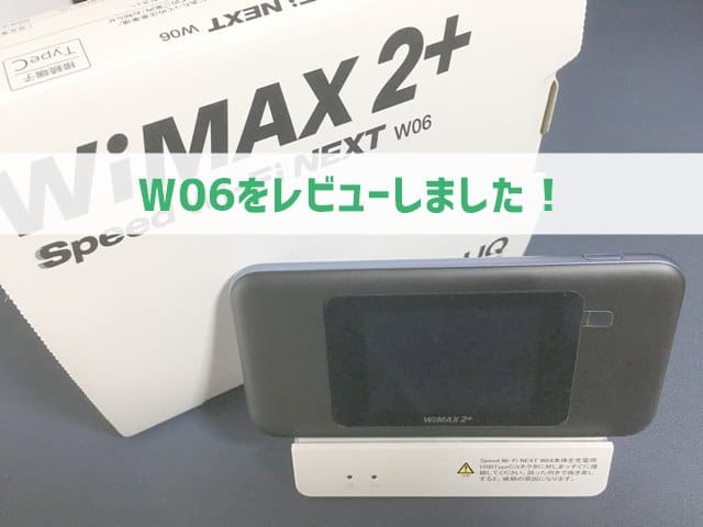 WiMAX W06をレビュー評価 トップ画像