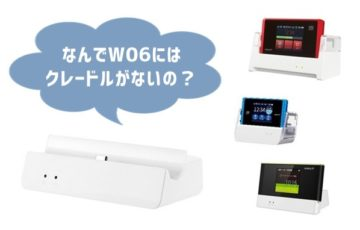 WiMAX W06にクレードルがない理由 トップ画像