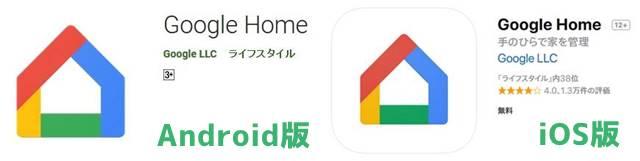 グーグルホームのアプリ