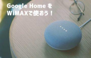 グーグルホームをワイマックスで使う方法 トップ画像